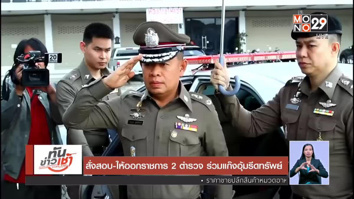 สั่งสอบ-ให้ออกราชการ 2 ตำรวจ ร่วมแก๊งอุ้มรีดทรัพย์