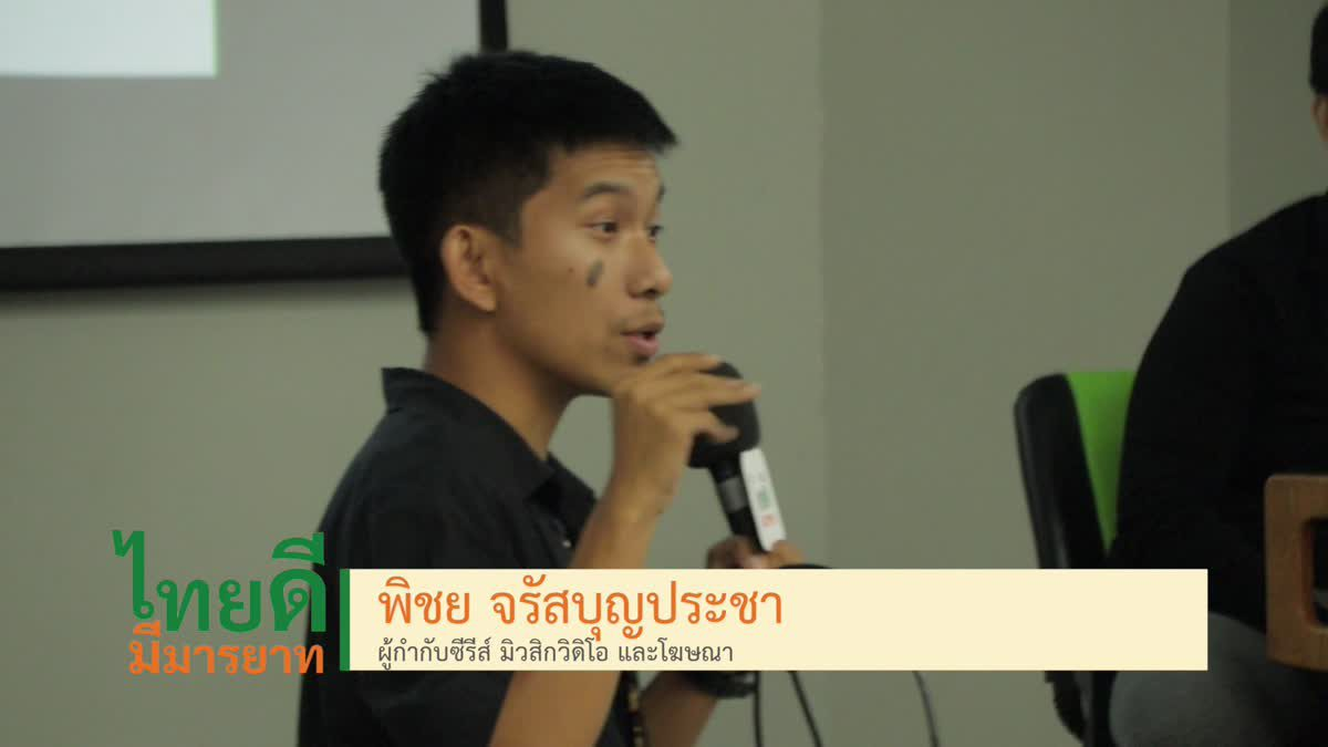 บรรยากาศความสนุกจาก Talk Show และ Filmmaking Class ภาคอีสาน โครงการไทยดี มีมารยาท