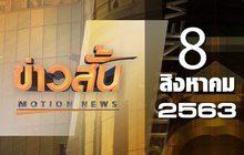 ข่าวสั้น Motion News Break 2 08-08-63