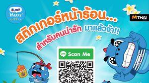 PTT Happy Life ชวนโหลดฟรี สติกเกอร์ไลน์ ชุดใหม่ต้อนรับหน้าร้อนจาก พี่Godji