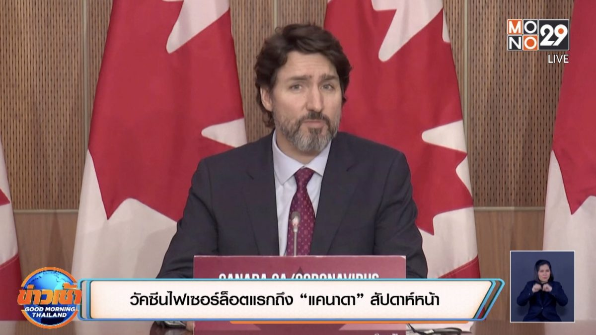 """วัคซีนไฟเซอร์ล็อตแรกถึง """"แคนาดา"""" สัปดาห์หน้า"""