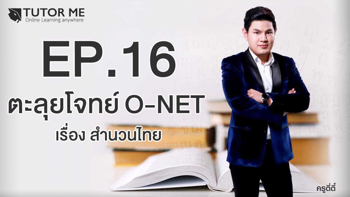 EP 16 ตะลุยโจทย์ O-NET  เรื่องสำนวนไทย