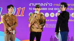 ชิน-เต้ย-นุ้ย ชวนเยาวชนร่วมประกวด TO BE NUMBER ONE IDOL รุ่นที่ 11