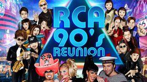ประกาศผลผู้ได้รับบัตรคอนเสิร์ต RCA 90's Reunion Concert