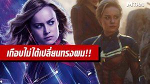 ผู้บริหารระดับสูง Marvel Studios เผย กัปตันมาร์เวล เกือบไม่ได้เปลี่ยนทรงผมในหนัง Avengers: Endgame