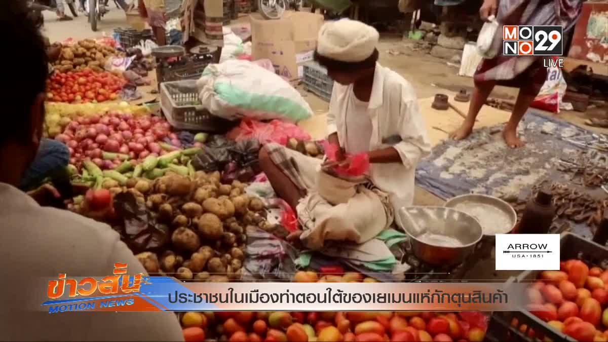 ประชาชนในเมืองท่าตอนใต้ของเยเมนแห่กักตุนสินค้า