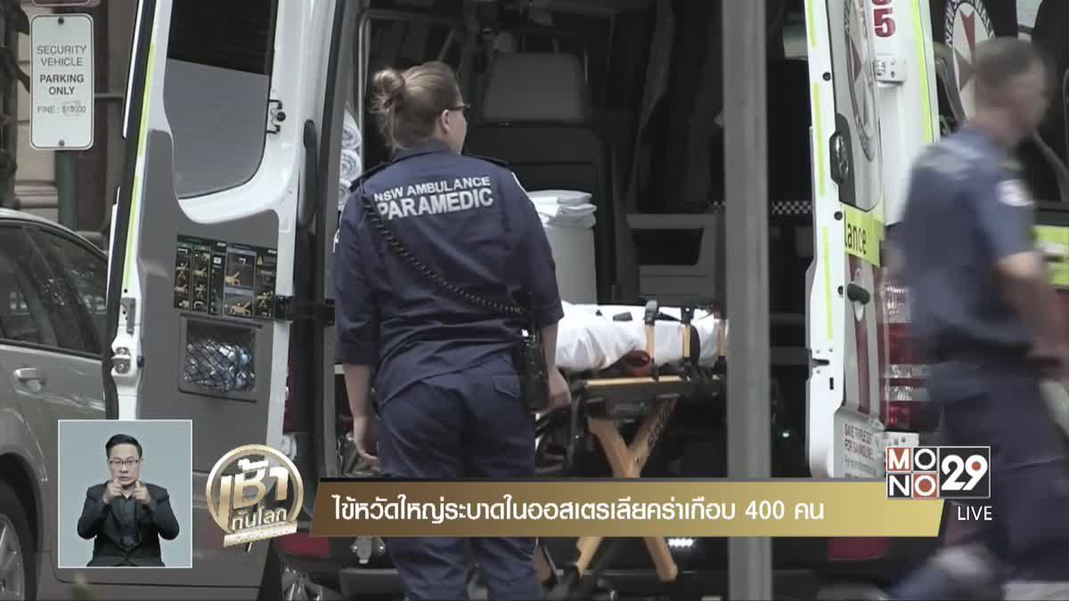 ไข้หวัดใหญ่ระบาดในออสเตรเลียคร่าเกือบ 400 คน