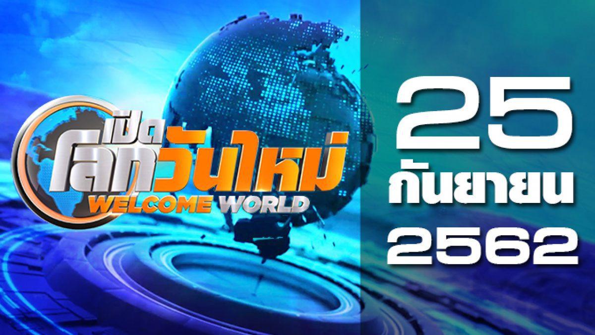 เปิดโลกวันใหม่ Welcome World 25-09-62