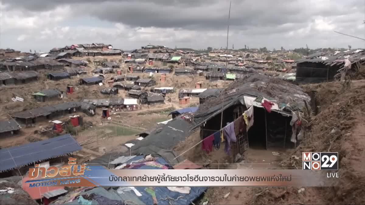 บังกลาเทศย้ายผู้ลี้ภัยชาวโรฮีญจารวมในค่ายอพยพแห่งใหม่