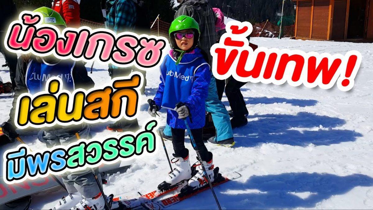 น้องเกรซ เล่นสกีมีพรสวรรค์ขั้นเทพ!!