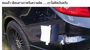 สุดยอด! หนุ่มเขียนข้อความสารภาพผิด หลังรถไหลไปชนรถที่จอดอยู่
