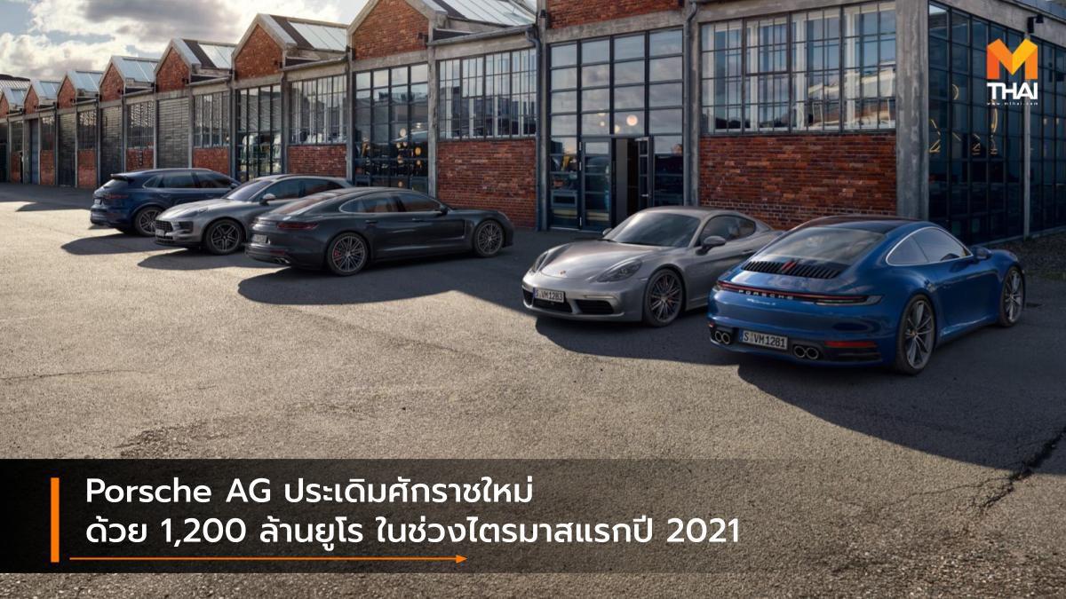 Porsche AG ประเดิมศักราชใหม่ ด้วย 1,200 ล้านยูโร ในช่วงไตรมาสแรกปี 2021