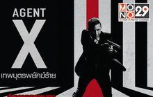 [Trailer] Agent X เทพบุตรพยัคฆ์ร้าย