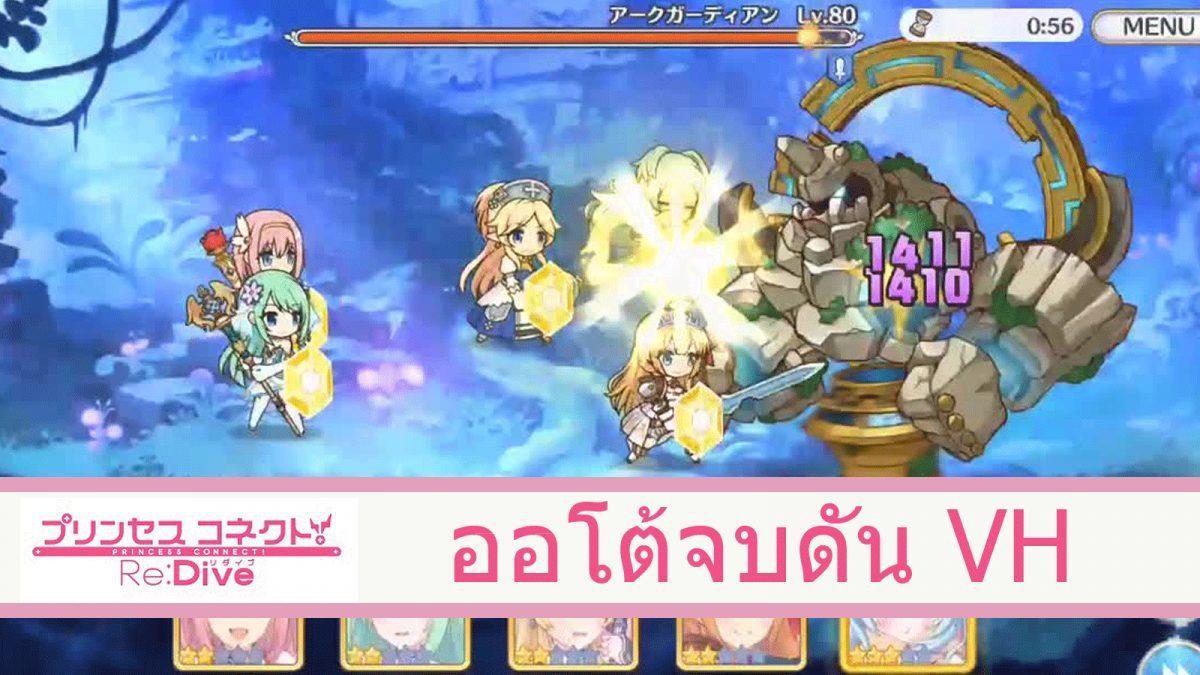 Princess Connect : ออโต้จบดัน VH โดยไม่ต้องใช้ตัว 3 ดาวแท้