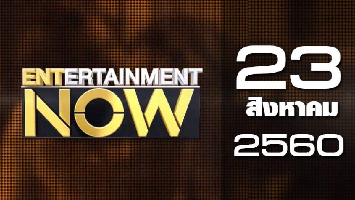 Entertainment Now 23-08-60