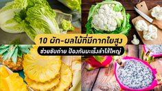 10 ผัก-ผลไม้ที่มีกากใยสูง