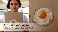 ไข่ดาวสวยเหมือนจริง! ฝีมือระบายสีไม้ ของนักเรียนหญิง ชั้นม.1