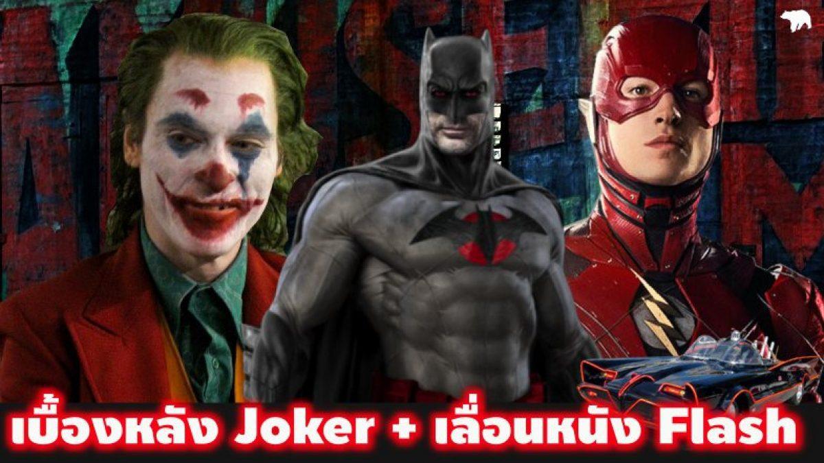 ภาพจากกองถ่าย Joker + เลื่อนหนัง Flash  + ค่ายพักหนังเบน เฮนรี่
