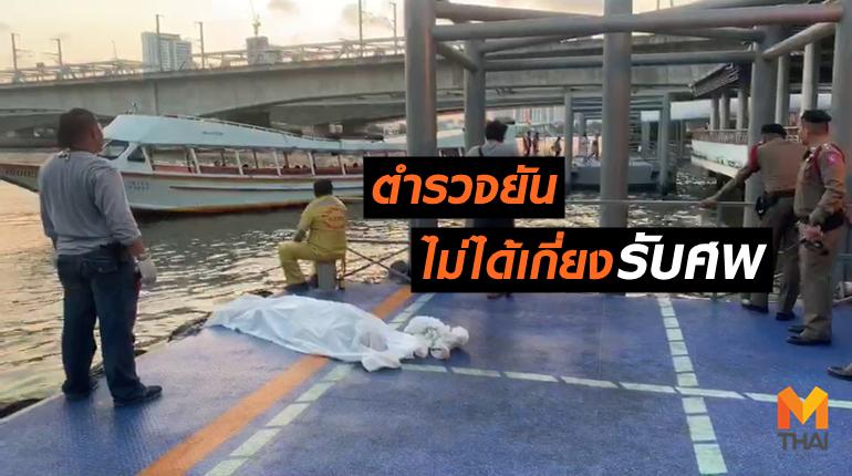 ผกก.บางกรวยเผย ไม่ได้เกี่ยงรับศพชายโดดสะพาน จนกู้ภัยต้องนั่งเฝ้าศพยันเช้า