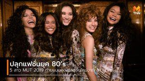 ปลุกแฟชั่นยุค 80's 5 สาว MUT 2019 ถ่ายแบบ คอลเลกชั่นใหม่ จาก ลา บูทีคส์