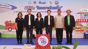 PTTOR ผนึกหน่วยงานพันธมิตรเปิดโครงการ ไทยเด็ด ยกระดับสินค้าวิสาหกิจชุมชน