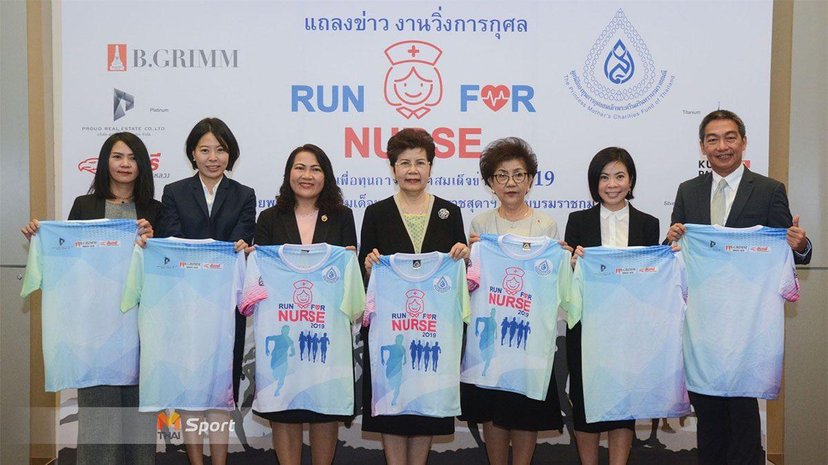 มูลนิธิสมเด็จย่าฯ จัดวิ่งการกุศล 'Run for Nurse 2019' สมทบ 'ทุนการศึกษาสมเด็จย่า 90'
