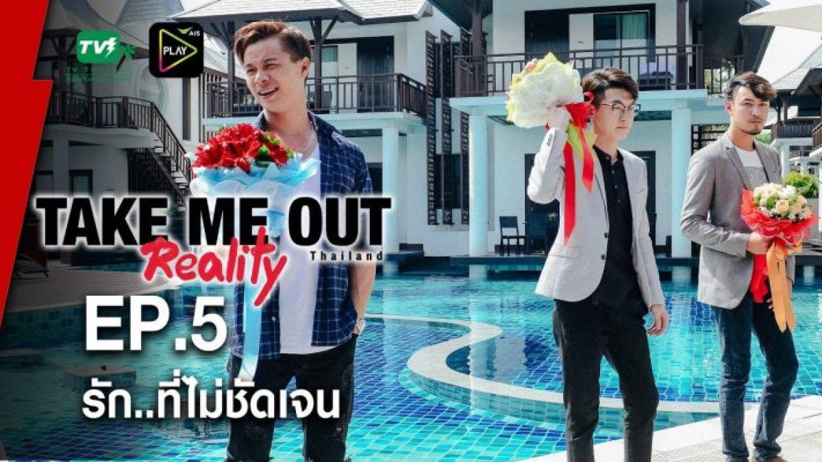 รัก..ที่ไม่ชัดเจน EP.05 - Take Me Out Reality S.2 (19 มี.ค.60) FULLHD