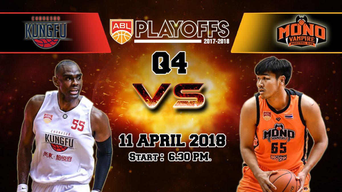 ใครคือผู้ชนะ!!! ควอเตอร์ที่ 4 การเเข่งขันบาสเกตบอล ABL2017-2018 (Semi Finals) :  Changson Kungfu (CHN) VS Mono Vampire (THA) 11 Apr 2018