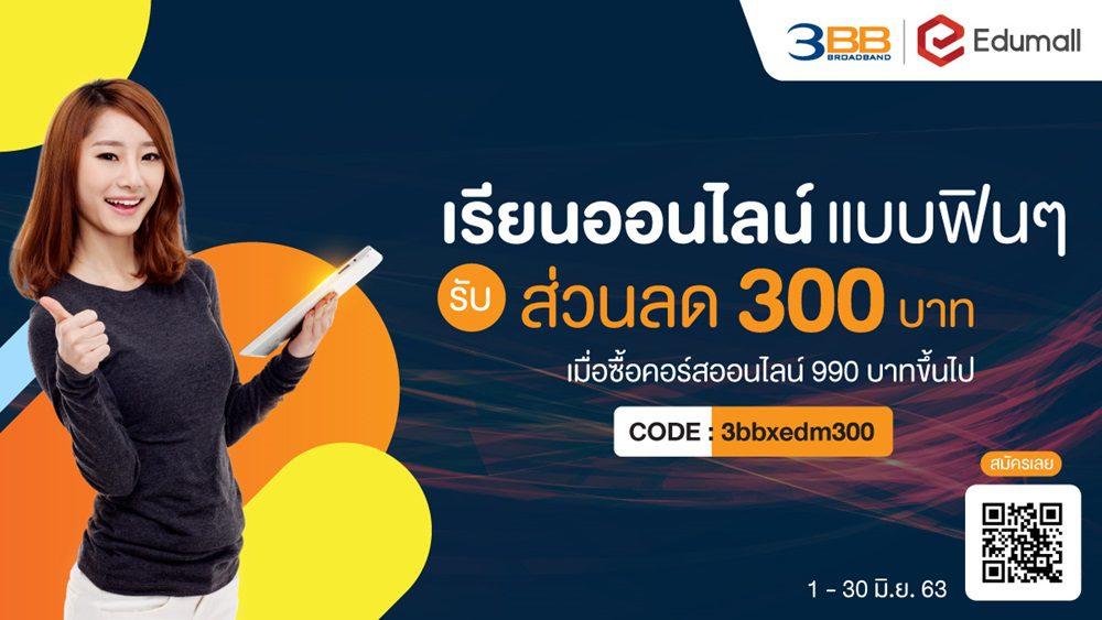 3BB สนับสนุนการเรียนออนไลน์ จัดคอร์สเรียนกับ  Edumal พร้อมส่วนลด 300 บาท