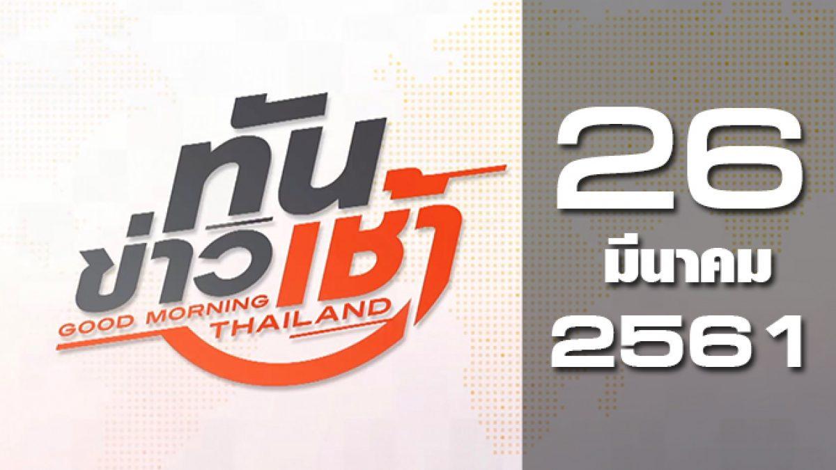 ทันข่าวเช้า Good Morning Thailand 26-03-61