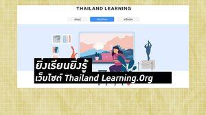 แนะนำ แหล่งเรียนรู้ออนไลน์ใหม่ Thailand Learning