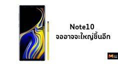 Samsung Galaxy Note10 อาจจะมากับหน้าจอยักษ์ 6.6 นิ้ว ความละเอียด 4K