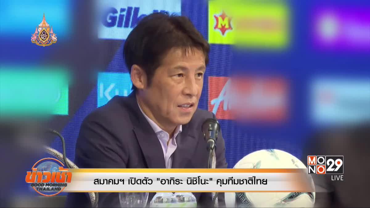 """สมาคมฯ เปิดตัว """"อากิระ นิชิโนะ"""" คุมทีมชาติไทย"""