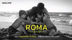 กว่าจะเป็น ROMA 'หนังส่วนตัว' ของ อัลฟองโซ กัวร็อง ที่สั่นสะเทือนเวทีรางวัล