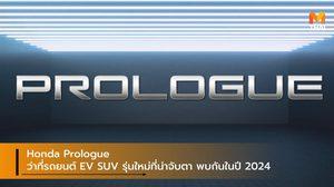 Honda Prologue ว่าที่รถยนต์ EV SUV รุ่นใหม่ที่น่าจับตา พบกันในปี 2024