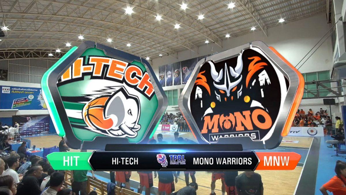 ไฮไลท์ ไฮเทค vs โมโน วอร์ริเออร์ส (TPBL 2019)