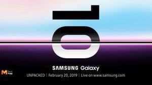 ยืนยัน!! Samsung Galaxy S10 พร้อมเปิดตัว 20 กุมภาพันธ์นี้