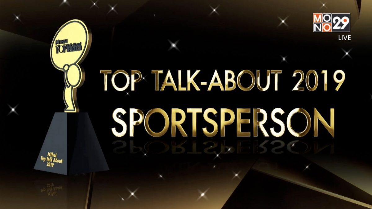 Candidate Top Talk About Sportsperson