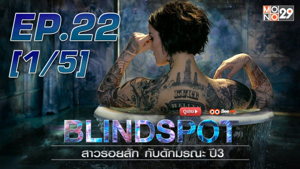 Blindspot สาวรอยสัก กับดักมรณะ ปี3 EP.22 [1/5]