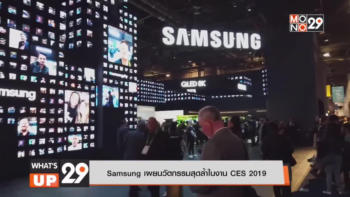 Samsung เผยนวัตกรรมสุดล้ำในงาน CES 2019