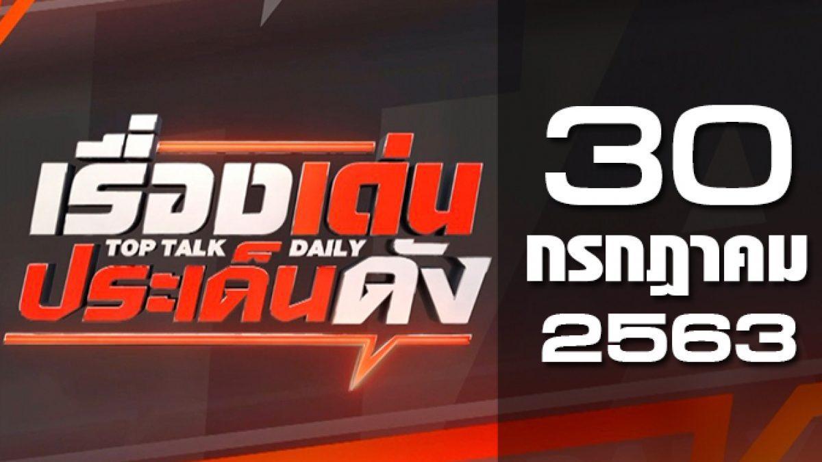 เรื่องเด่นประเด็นดัง Top Talk Daily 30-07-63