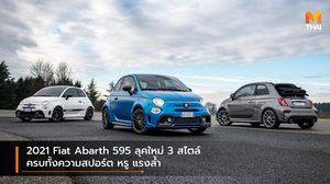 2021 Fiat Abarth 595 ลุคใหม่ 3 สไตล์ ครบทั้งความสปอร์ต หรู แรงล้ำ