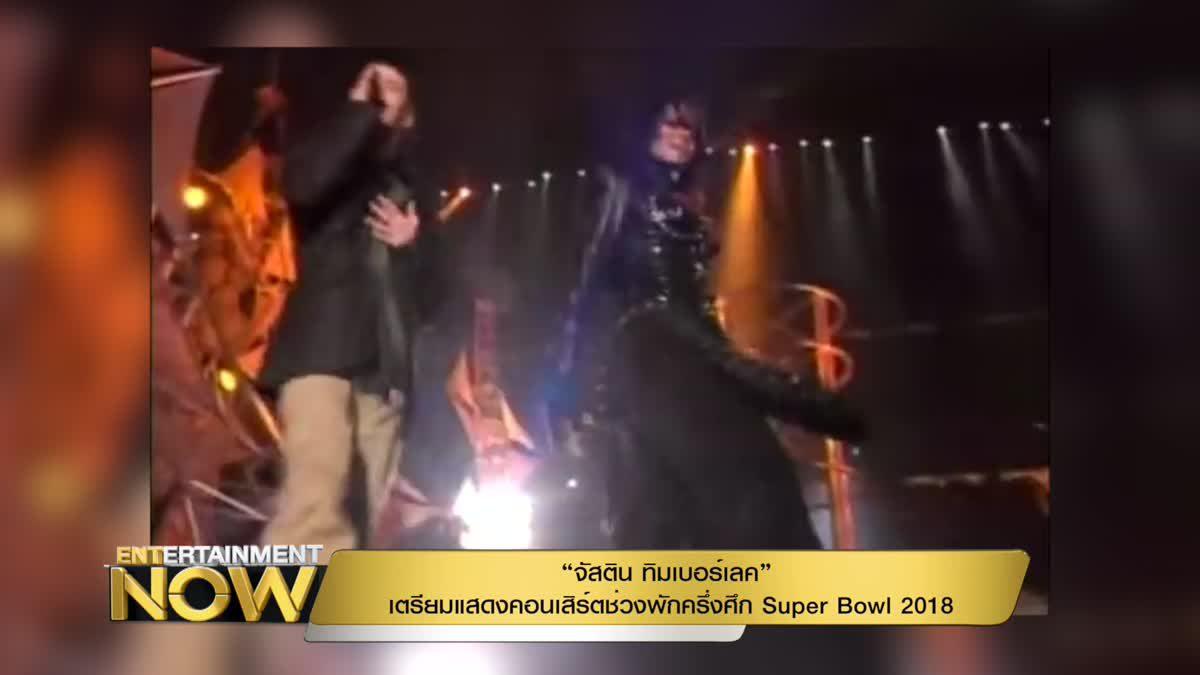 """""""จัสติน ทิมเบอร์เลค"""" เตรียมแสดงคอนเสิร์ตช่วงพักครึ่งศึก Super Bowl 2018"""