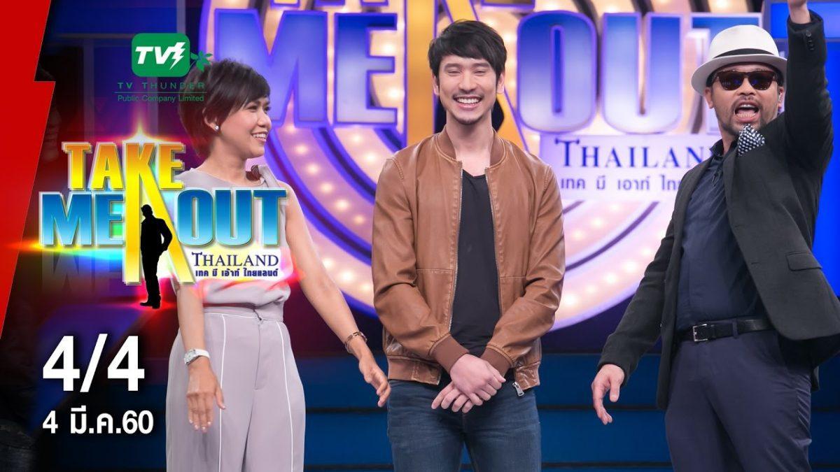 ณัฐ & มาร์ค - 4/4 Take Me Out Thailand ep.7 S11 (3 มี.ค. 60)
