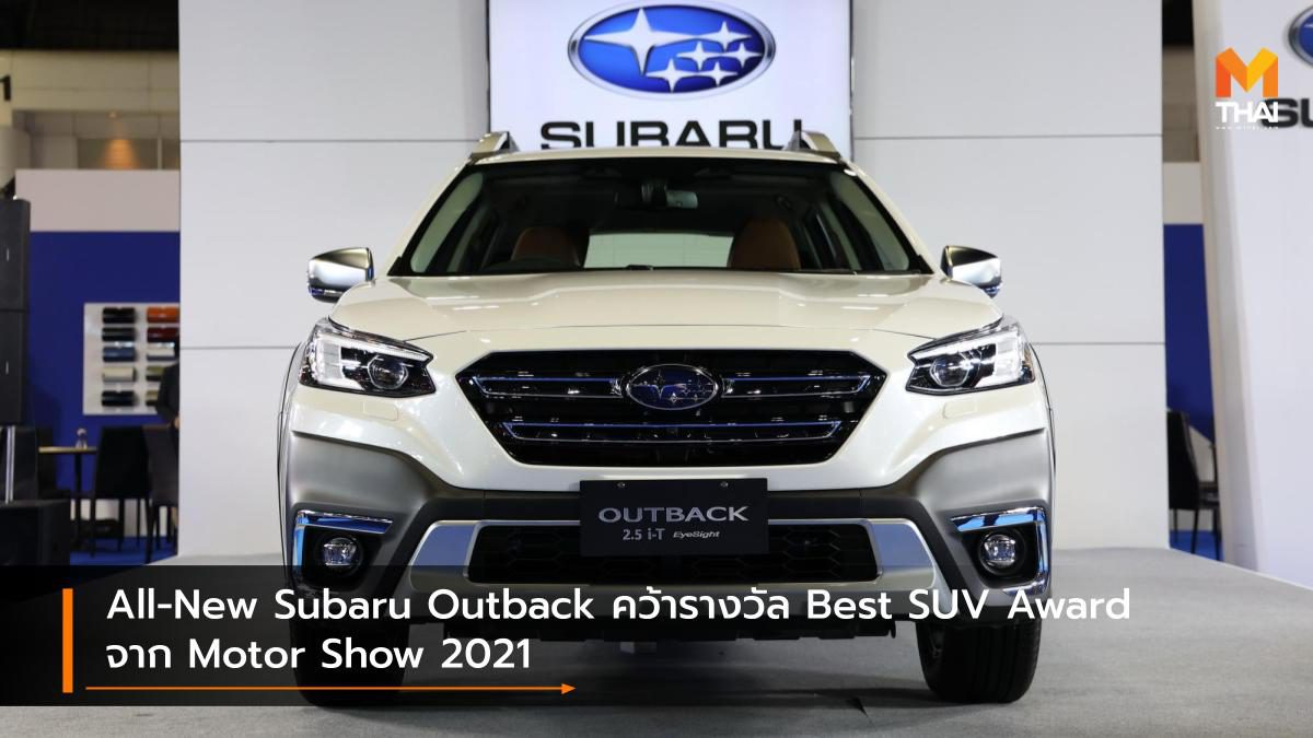 All-New Subaru Outback คว้ารางวัล Best SUV Award จาก Motor Show 2021