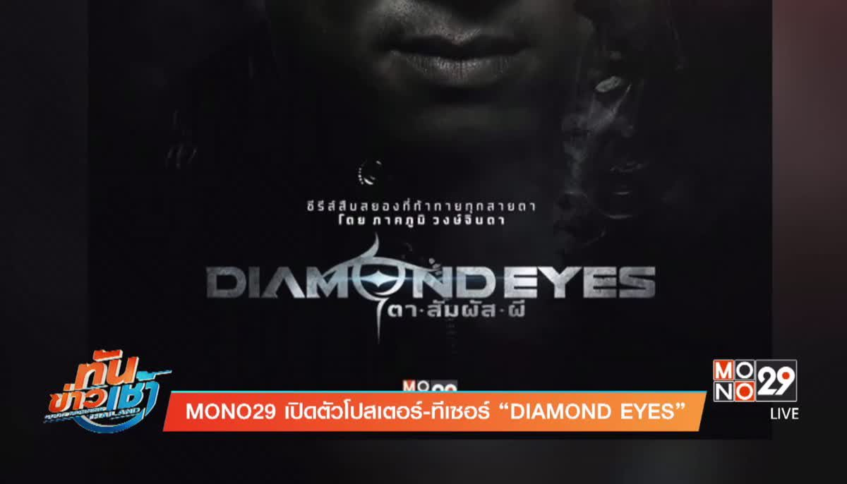 "MONO29 เปิดตัวโปสเตอร์-ทีเซอร์ ""DIAMOND EYES"""