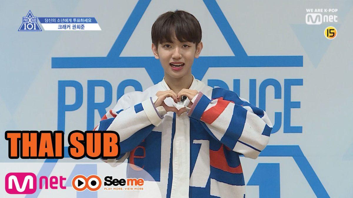 [THAI SUB] แนะนำตัวผู้เข้าแข่งขัน | 'ควอน ฮีจุน' GWON HUI JUN I จากค่าย Cre.Ker Entertainment