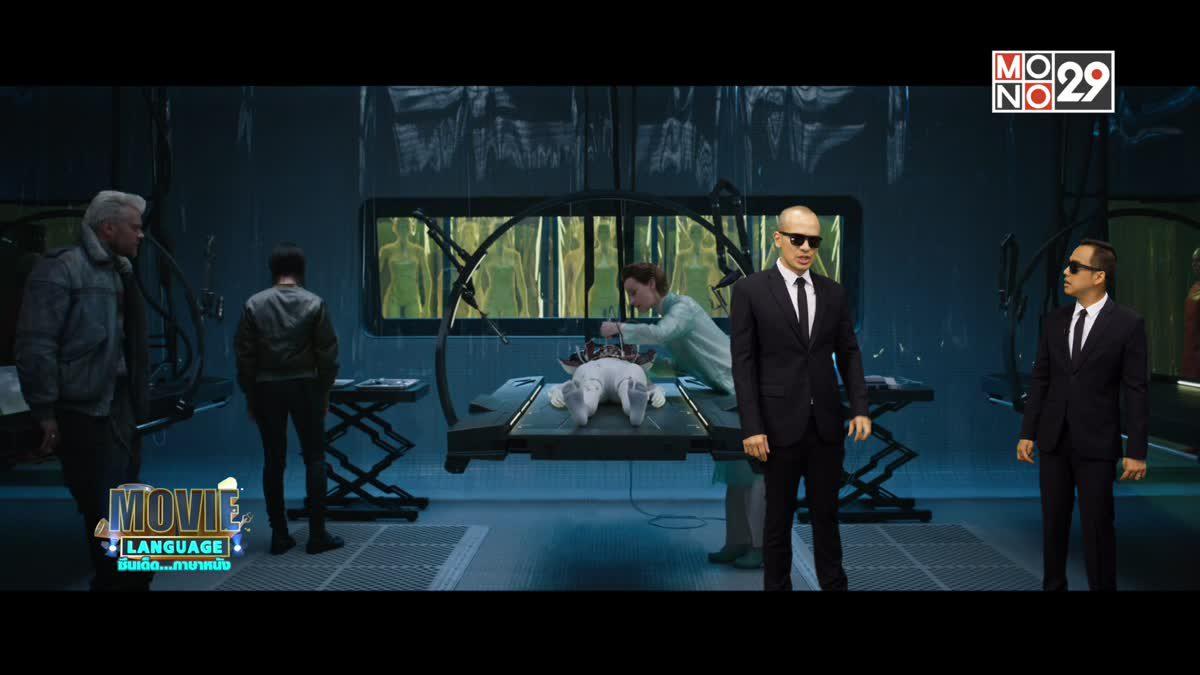 Movie Language จากภาพยนตร์เรื่อง Ghost in the Shell