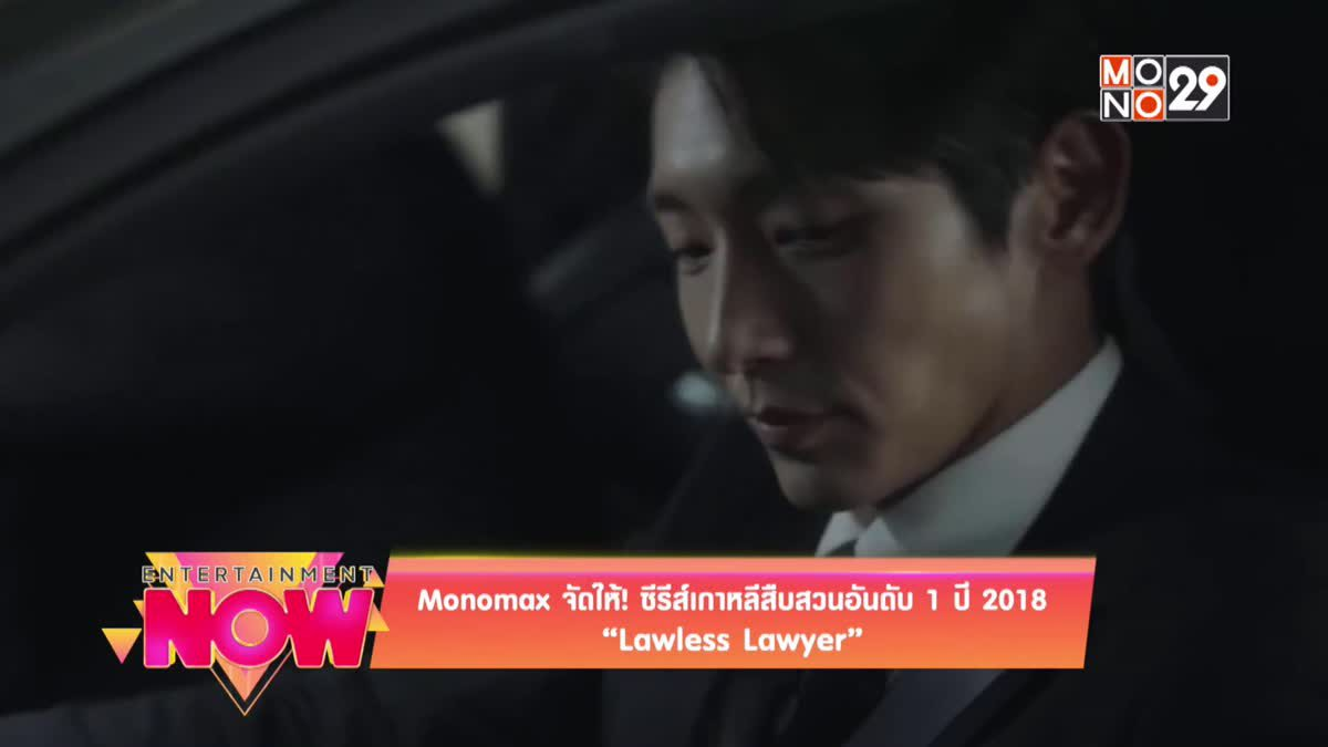 "Monomax จัดให้! ซีรีส์เกาหลีสืบสวนอันดับ 1 ปี 2018 ""Lawless Lawyer"""