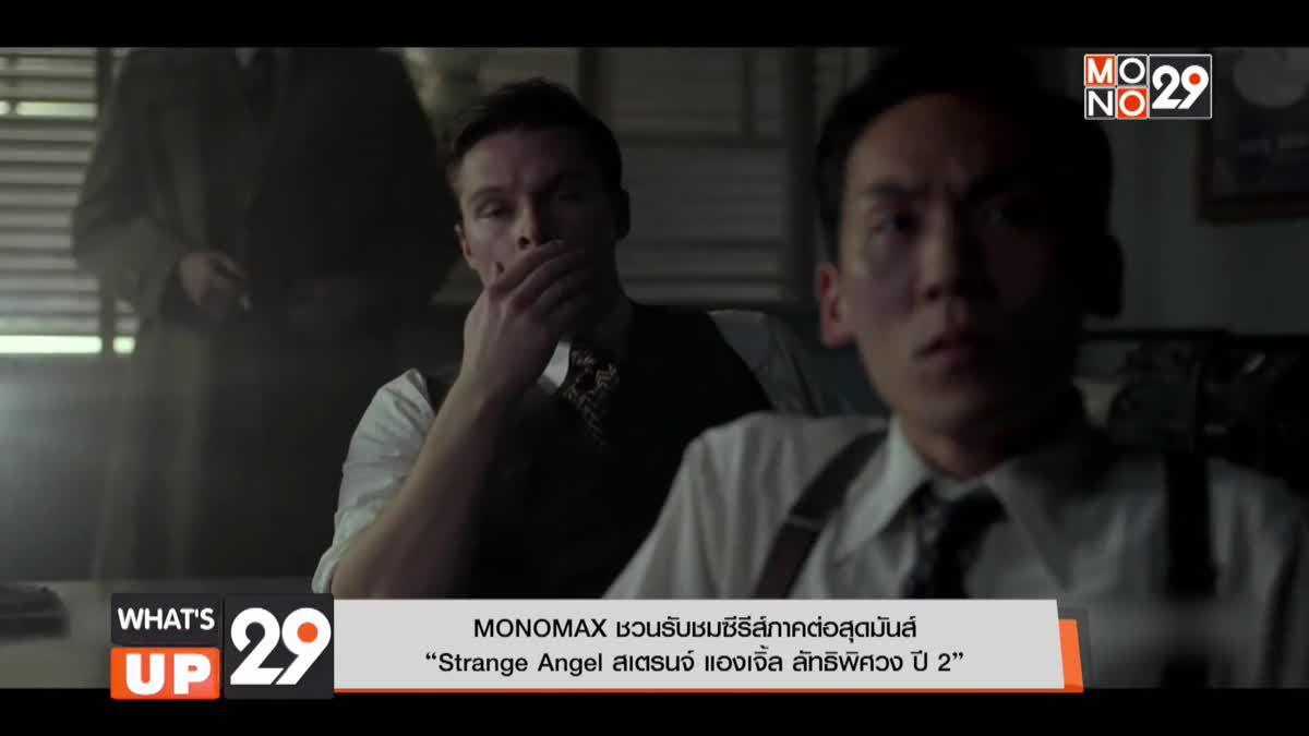 "MONOMAX ชวนรับชมซีรีส์ภาคต่อสุดมันส์ ""Strange Angel สเตรนจ์ แองเจิ้ล ลัทธิพิศวง ปี 2"""